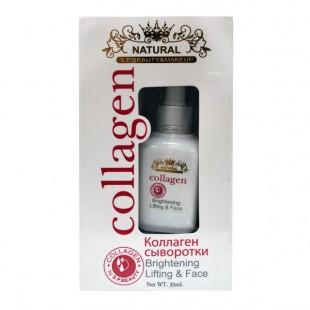 SP BEAUTY & MAKEUP collagen/Сыворотка «Чистый коллаген»  35ml
