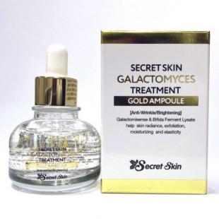 SECRET SKIN Galactomyces Treatment Gold Ampoule/ Сыворотка для лица с галактомисисом 30мл