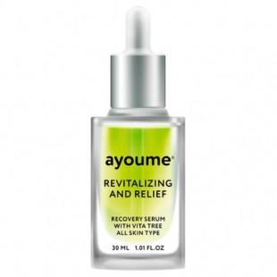 AYOUME Serum All Skin Type/ Сыворотка для всех типов кожи