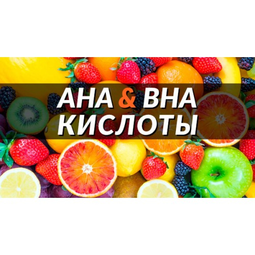 AHA и BHA кислоты